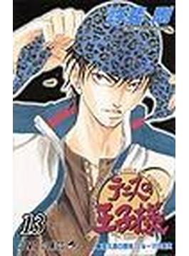 テニスの王子様 13 (ジャンプ・コミックス)(ジャンプコミックス)