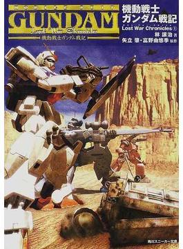 機動戦士ガンダム戦記 Lost war chronicles 1(角川文庫)