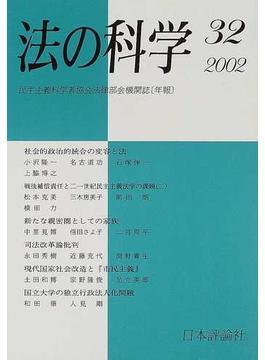 法の科学 民主主義科学者協会法律部会機関誌〈年刊〉 第32号(2002) 社会的政治的統合の変容と法