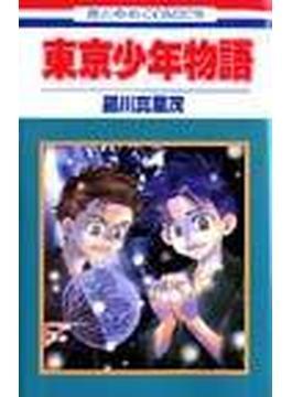 東京少年物語 (花とゆめCOMICS)(花とゆめコミックス)