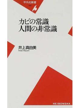 カビの常識人間の非常識(平凡社新書)