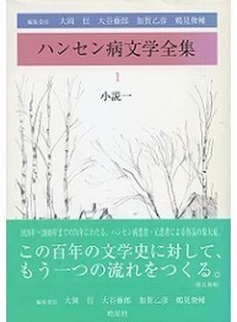 ハンセン病文学全集 1 小説 1