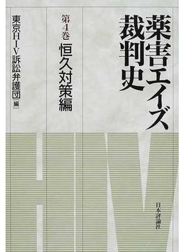 薬害エイズ裁判史 第4巻 恒久対策編