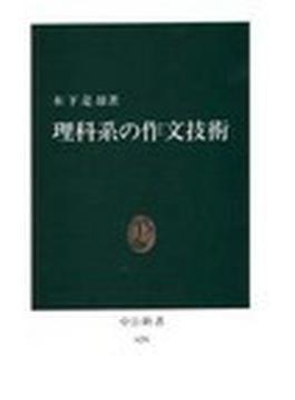 理科系の作文技術(中公新書)