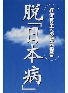 脱「日本病」 経済再生への緊急提言