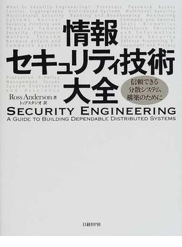 情報セキュリティ技術大全 信頼できる分散システム構築のために
