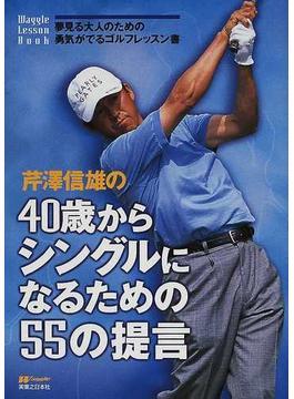 芹沢信雄の40歳からシングルになるための55の提言 夢見る大人のための勇気がでるゴルフレッスン書