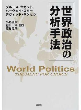世界政治の分析手法