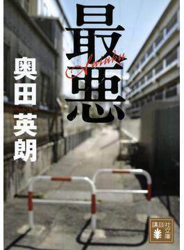 最悪(講談社文庫)