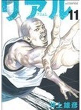 リアル(Young jump comics) 15巻セット(ヤングジャンプコミックス)