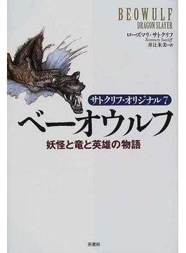 ベーオウルフ 妖怪と竜と英雄の物語
