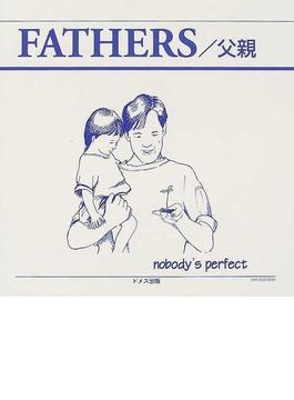 FATHERS/父親 Nobody's perfect