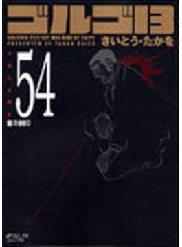 ゴルゴ13(SPコミックスコンパクト) 163巻セット