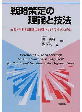 戦略策定の理論と技法 公共・非営利組織の戦略マネジメントのために