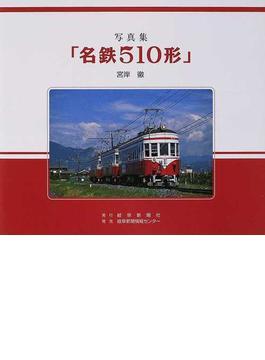 名鉄510形 写真集