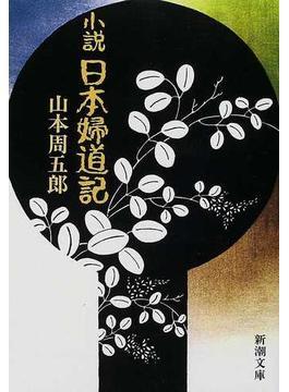 小説日本婦道記 改版(新潮文庫)