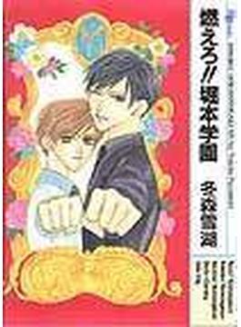 燃えろ!!堀本学園 (MBコミックス)