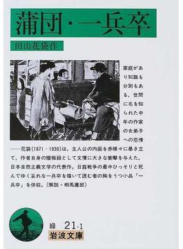 蒲団・一兵卒 改版(岩波文庫)