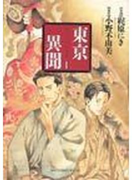 東亰異聞(バーズコミックス スペシャル) 4巻セット