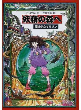 妖精の森へ