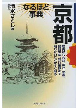 京都なるほど事典