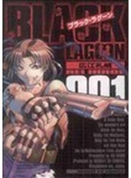 Black lagoon 1 (サンデーGXコミックス)(サンデーGXコミックス)