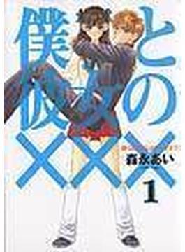 僕と彼女のXXX 1 (ブレイドコミックス)(BLADE COMICS(ブレイドコミックス))