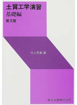 土質工学演習 第3版 基礎編