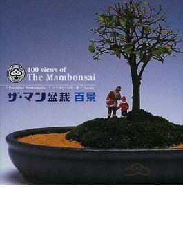 ザ・マン盆栽百景