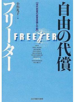 自由の代償/フリーター 現代若者の就業意識と行動