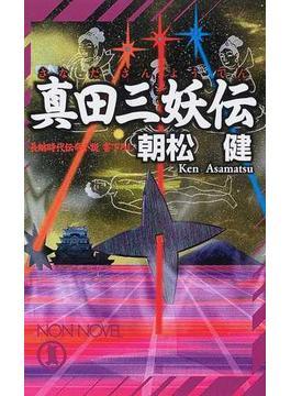 真田三妖伝(ノン・ノベル)