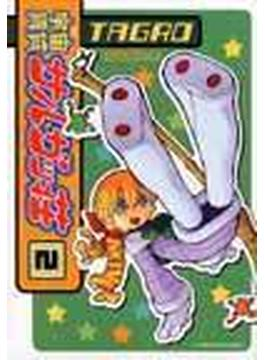 宇宙賃貸サルガッ荘(GFC) 5巻セット(Gファンタジーコミックス)