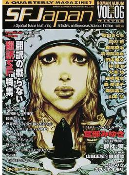 SF Japan Vol.06(西暦2003年冬季号) 翻訳の載らない翻訳SF特集