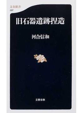 旧石器遺跡捏造(文春新書)