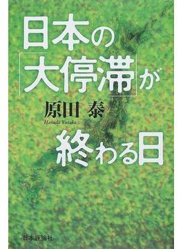 日本の「大停滞」が終わる日