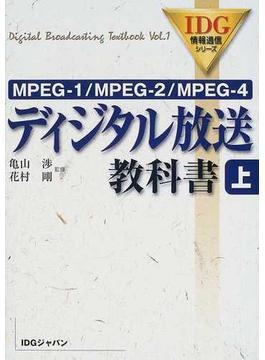 ディジタル放送教科書 上 MPEG−1/MPEG−2/MPEG−4