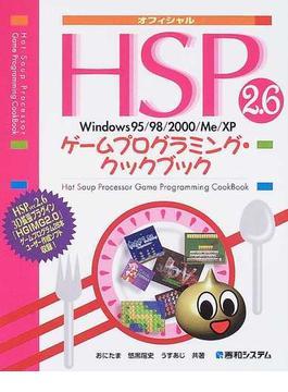 HSP 2.6 Windows 95/98/2000/Me/XPゲームプログラミング・クックブック オフィシャル Hot Soup Processor game programming cookbook