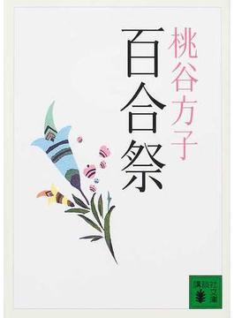 百合祭(講談社文庫)