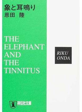 象と耳鳴り 推理小説(祥伝社文庫)