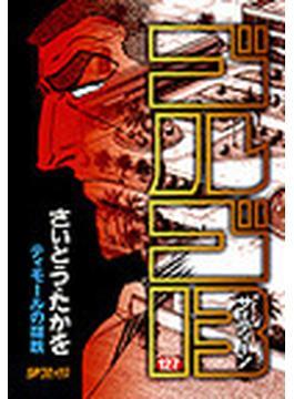ゴルゴ13 127 (SPコミックス)(SPコミックス)