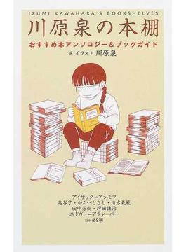 川原泉の本棚 おすすめ本アンソロジー&ブックガイド