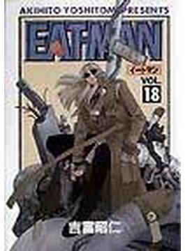 EAT‐MAN 18 (電撃コミックス)(電撃コミックス)