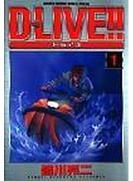 D−LIVE!! 1 (少年サンデーコミックス)(少年サンデーコミックス)