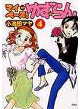 マイペースゆず☆らん 4 (アクションコミックス)