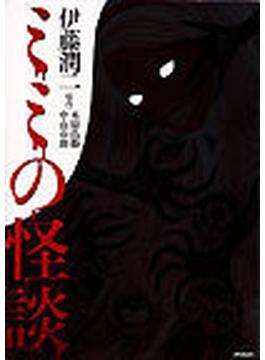 ミミの怪談 1 (MFコミックス)(MFコミックス)