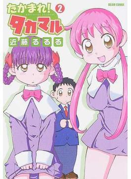 たかまれ!タカマル 2 (Beam comix)(ビームコミックス)