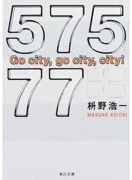 57577 Go city,go city,city!(角川文庫)