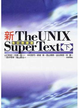新The UNIX Super Text 改訂増補版 下