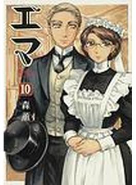 エマ(Beam comix) 10巻セット(ビームコミックス)