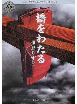 橋をわたる(角川ホラー文庫)
